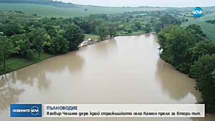 Язовир в стражишко село преля за втори път в рамките на седмица
