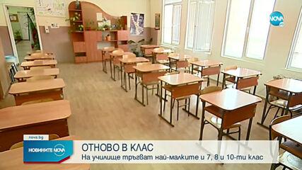 Подготовка в училищата за завръщането на учениците