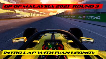 БгФ1 2021 ГП на Малайзия - Обиколка на пистата с Иван Леонов