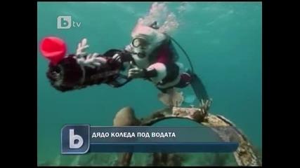 дядо коледа слезе под водата (бтв - новините)