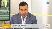 Слави Ангелов: Ситуацията с бягството от затвора е комична