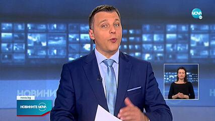 Новините на NOVA (13.04.2021 - късна емисия)