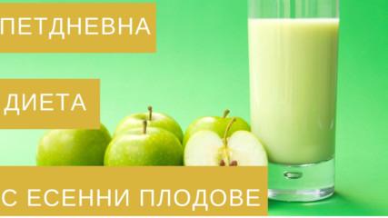 Петдневна диета с есенни плодове