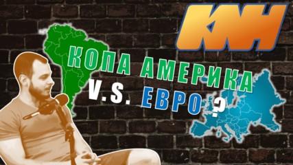 Копа Америка или Европейското? Кое е по-престижно?