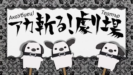 Akame ga Kill Theater - 1 [ Bg Subs ]