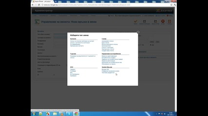 joomla 1.7 Bulgarian language translation