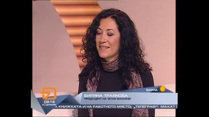 Интервю с Биляна Траянова, Бодилник, Tv 7