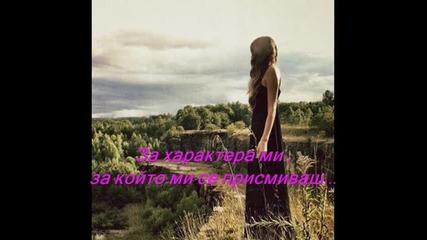 Превод Жо Дасен - За Теб