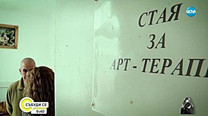 """""""Миролюба Бенатова представя"""": Изтезавани ли са хората в домовете за психично болни?"""