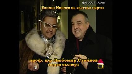 Евгени Минчев на парти