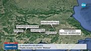"Засилен трафик и колони от автомобили на ГКПП ""Маказа"""