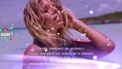 Скъпа, повярвай ми ❣️ Blue System - Baby, believe me / Превод /