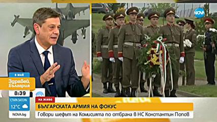 Ген. Попов: Не бива да спира модернизацията на армията