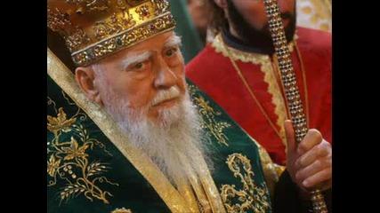 +българският Патриарх Максим+