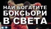 Най-богатите боксьори в света