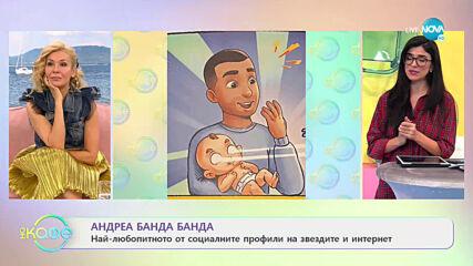 Андреа Банда Банда: Най-интересното от социалните профили на звездите - На кафе (13.01.2021)