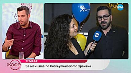Стефан Щерев за манията по безглутеновото хранене - На кафе (19.03.2019)
