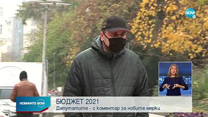 Новините на NOVA (25.11.2020 - централна емисия)