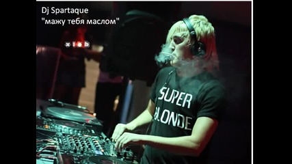 Dj Spartaque - _мажу тебя маслом_