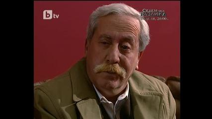 Долината на вълците 5 епизод 1 част ( kurtlar vadisi )