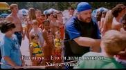 Grown Ups / Дърти хлапета (2010) Целия Филм С Бг Субтитри / 9 Част/