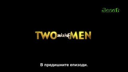 Двама мъже и половина - Сезон 10 Епизод 5 (бг субтитри)   С10 Е05