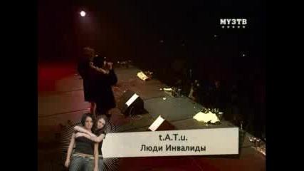 TATU - lyudi invalidy (live)