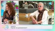 Искра Радева: Когато имаш мечтаната работа - На кафе (22.03.2021)