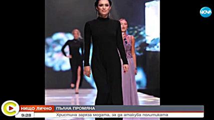 """""""НИЩО ЛИЧНО"""": Христина заряза модата, за да атакува политиката"""