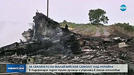 Започва делото за катастрофата на малайзийския самолет с 298 души на борда в Украйна (ВИДЕО)