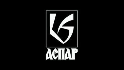 Аспар -