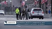 Малобройни протести в американски щати преди встъпването в длъжност на Байдън