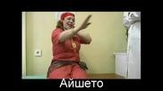 Смях! Айшето Има Рак.mix.-2013 Dj Vlako Mix