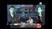 Карбовски Директно Иван Ласкин и Алекс Сърчаджиева