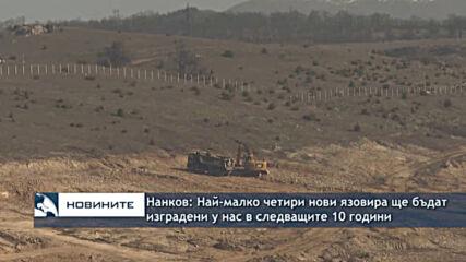 Нанков: Най-малко четири нови язовира ще бъдат изградени у нас в следващите 10 години