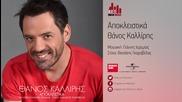Tanos Kalliris - apoklistika