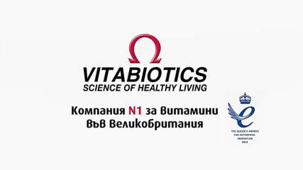 Витабиотикс - Pregnacare - преди бременността