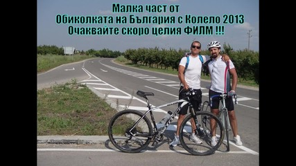 Малка част от Обиколката на България с Колело 2013