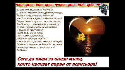 Св. Валентин Или Трифон Зарезан?... Няма Значение, Просто Бъдете Щастливи !!!