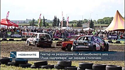 """Театър на разрушението: Автомобилното шоу """"Луда надпревара"""" ще зарадва столичани"""