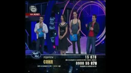 Music Idol 3 - 01.04.09г. - Войната на Гласовете - Соня Мембреньо (3 - та Част)