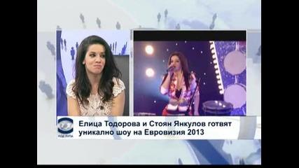 Елица Тодорова и Стоян Янкулов готвят уникално шоу на Евровизия 2013