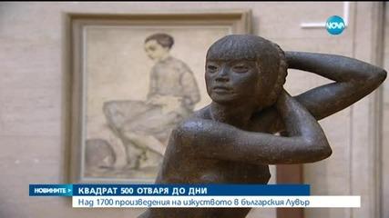 """Над 1700 произведения на изкуството в """"Квадрат 500"""" (2 Част)"""