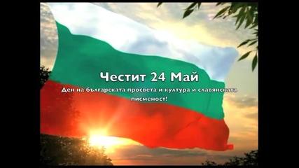 Честит 24 май :) :) :)