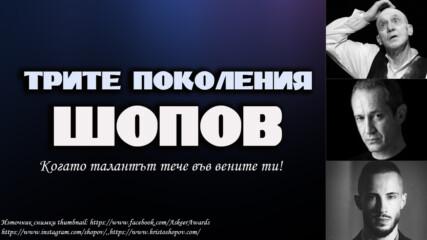 """Трите поколения """"Шопов"""" – когато талантът тече във вените ти!"""