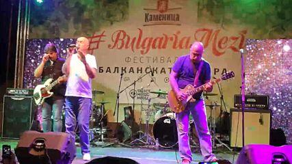Да те Жадувам и рокдинозаврите Сигнал в Пловдив