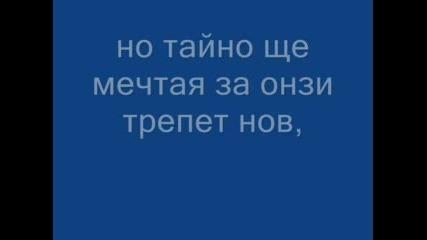 Недей Любов...