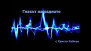Гласът на радиото - двадесети и пети брой (31.3.2015)