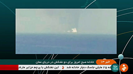 Iran: Oil tankers reportedly attacked in Gulf of Oman - Iranian state TV