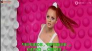 Alexandra Stan - Cherry Pop /Черешов Сироп (2014)